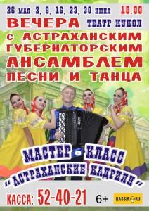 Афиша Губернаторского ансамбля песни и танца