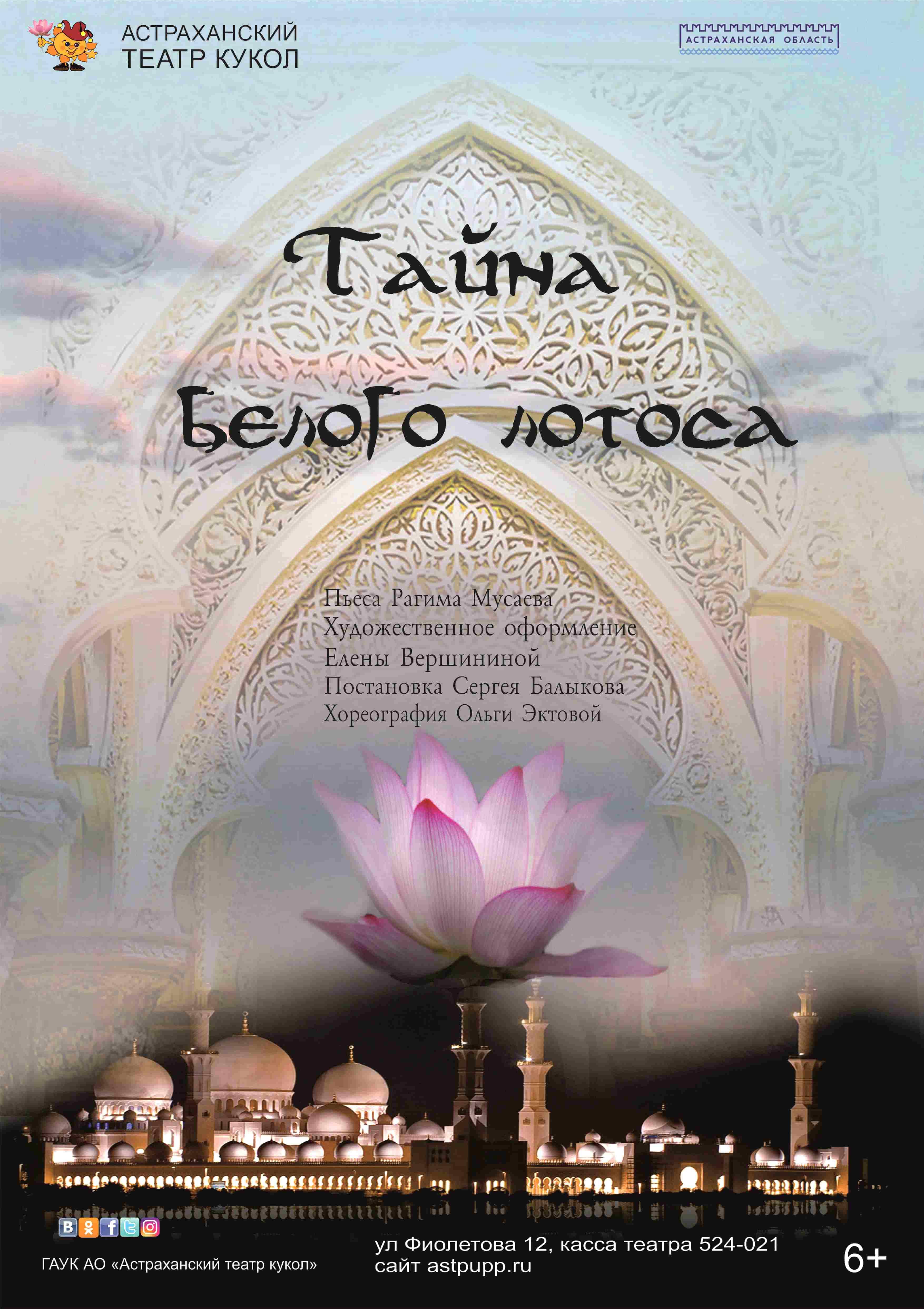 afisha_taina_belogo_lotosa