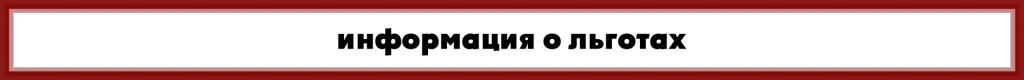 Баннер информация о льготах