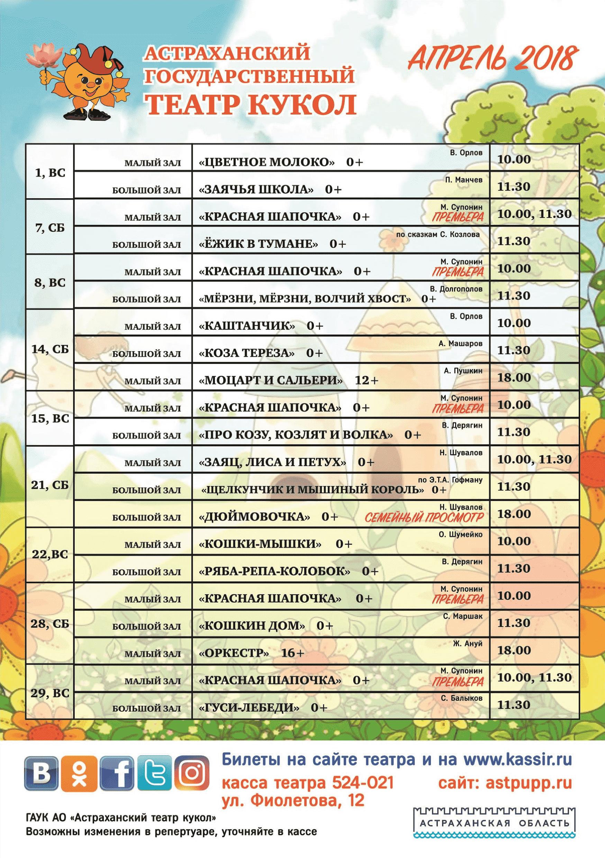 Репертуар на апрель 2018