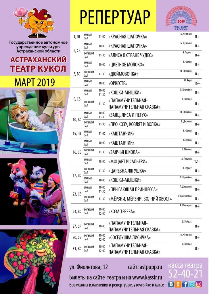 Репертуар на март 2019