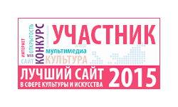 «Лучший сайт в сфере культуры и искусства – 2015»