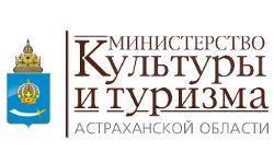 Министерство Культуры и туризма Аcтраханской области