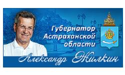 Официальный сайт губернатора Астраханской области
