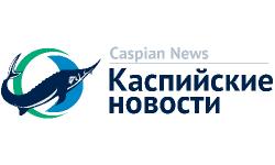 Портал «Каспийские Новости»