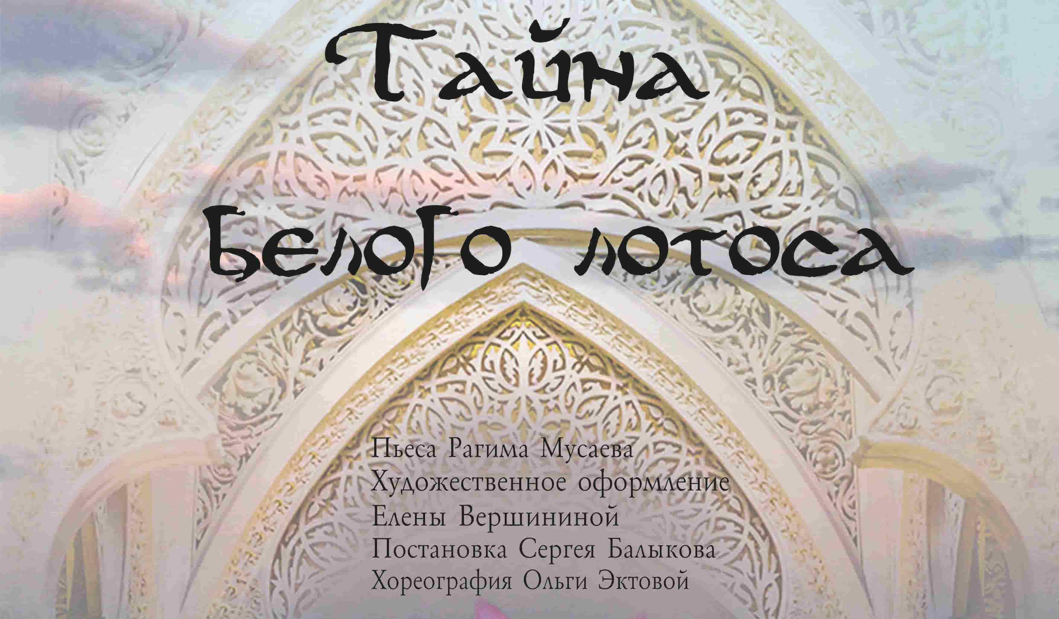 afisha_taina_belogo_lotosa_752
