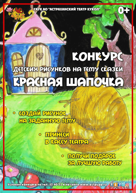 konkurs_krasnay_shap