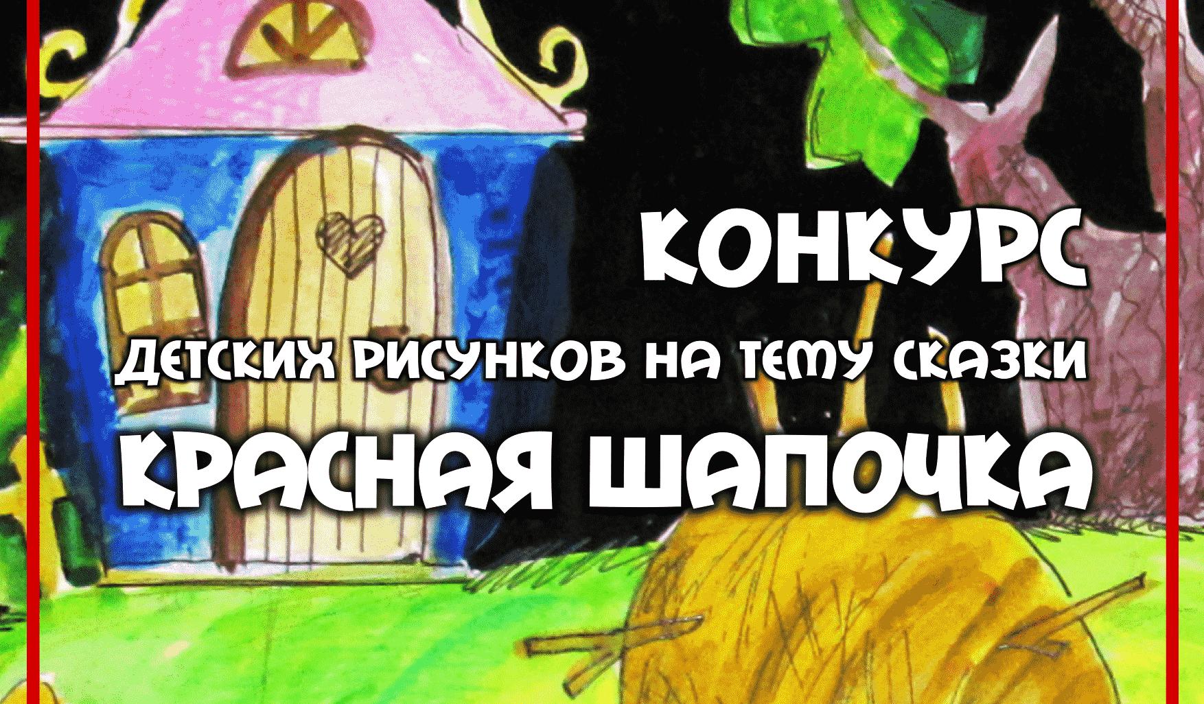 konkurs_krasnay_shap1-min_752-440