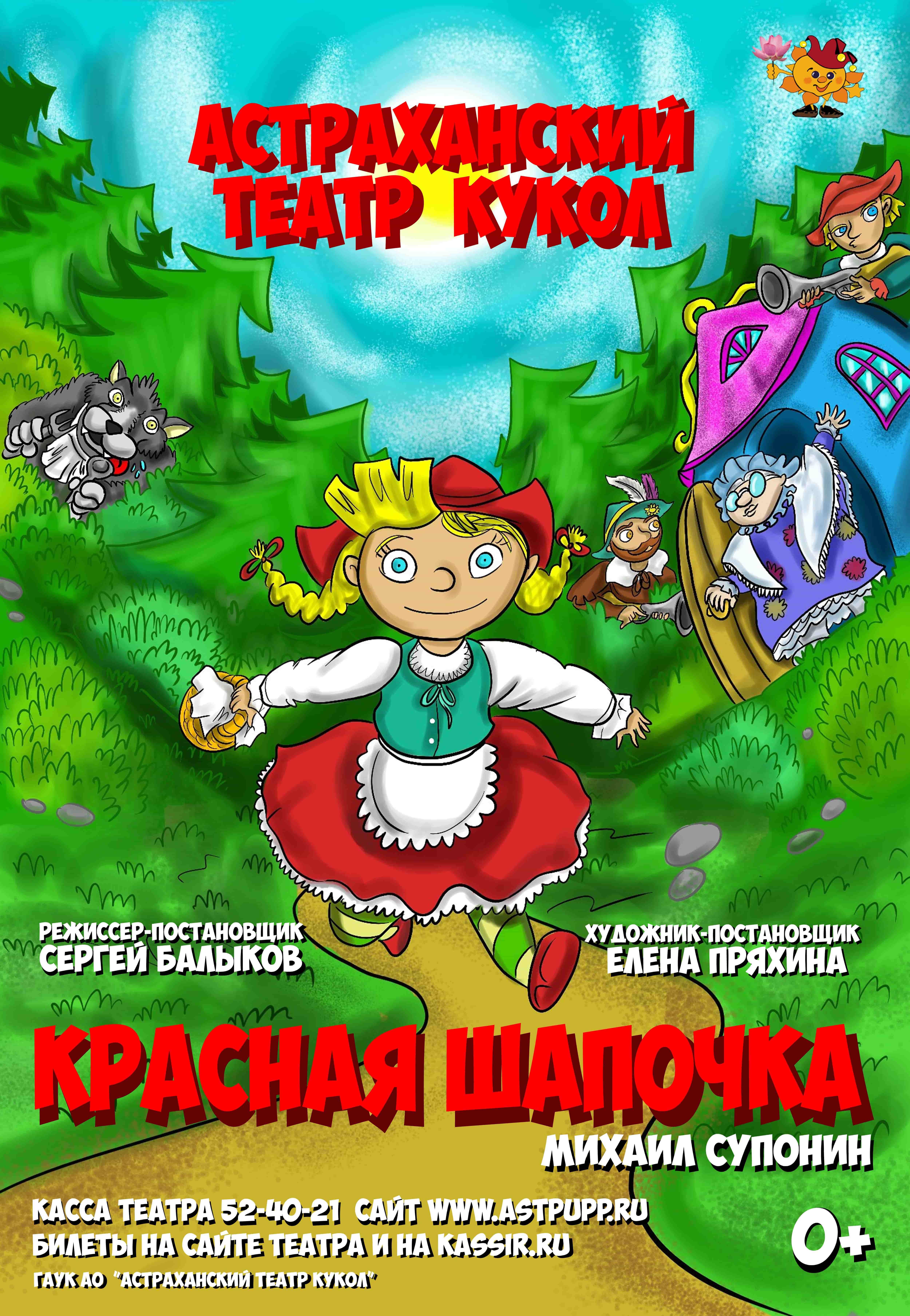 Афиша Красная Шапочка