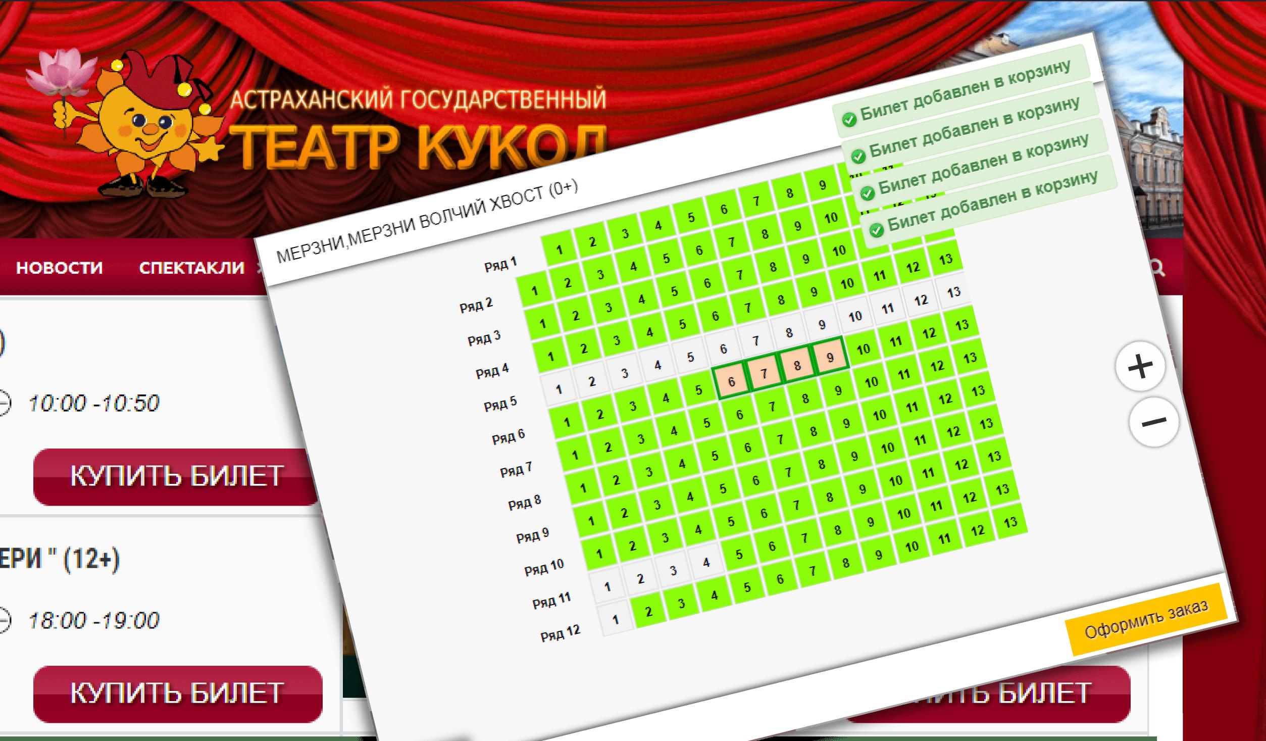 Модуль покупки билетов на сайте
