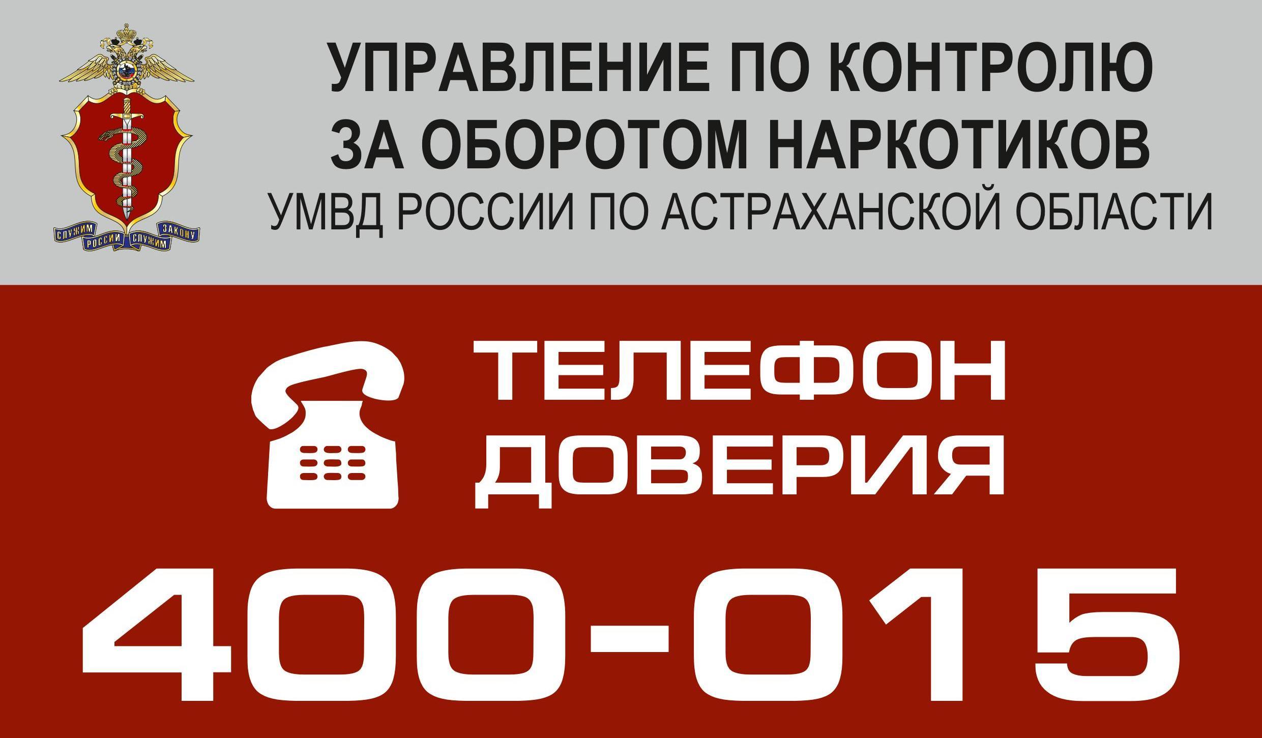 Информация УМВД России по Астраханской области