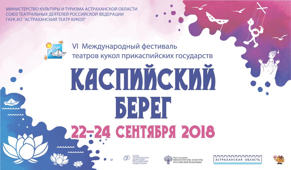 Баннер Каспийский берег 2018