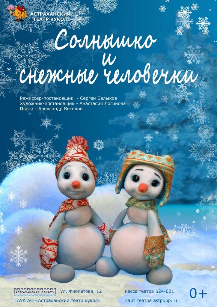 Афиша Солнышко и снежные человечки