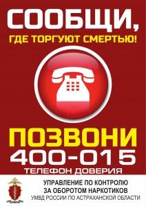 УМВД России по Астраханской области информирует