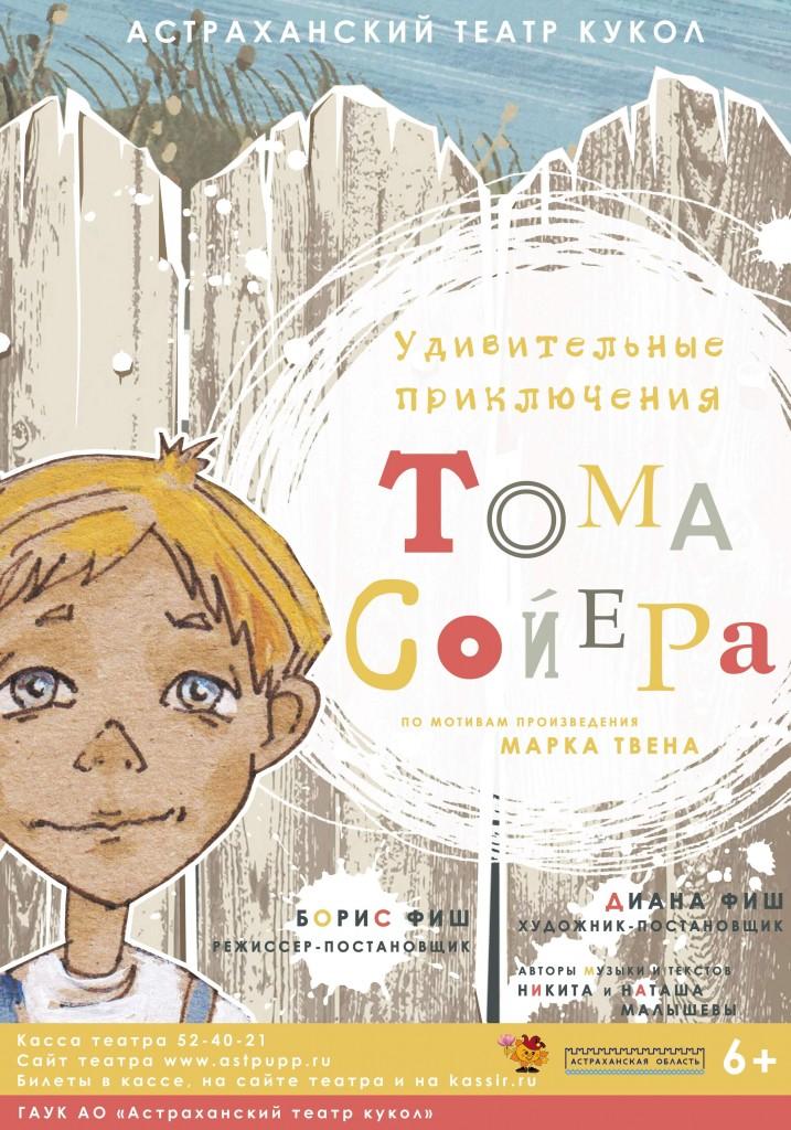 Афиша Том Сойер