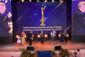 Астраханский театр кукол занял II место в Национальной Премии за доброту в искусстве «На Благо Мира»