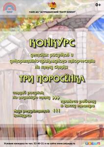 konkurs_tri_porosenka