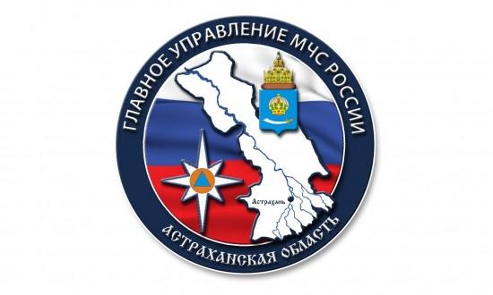 МЧС России по Астраханской области