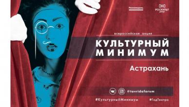 Всероссийская акция «Культурный минимум»