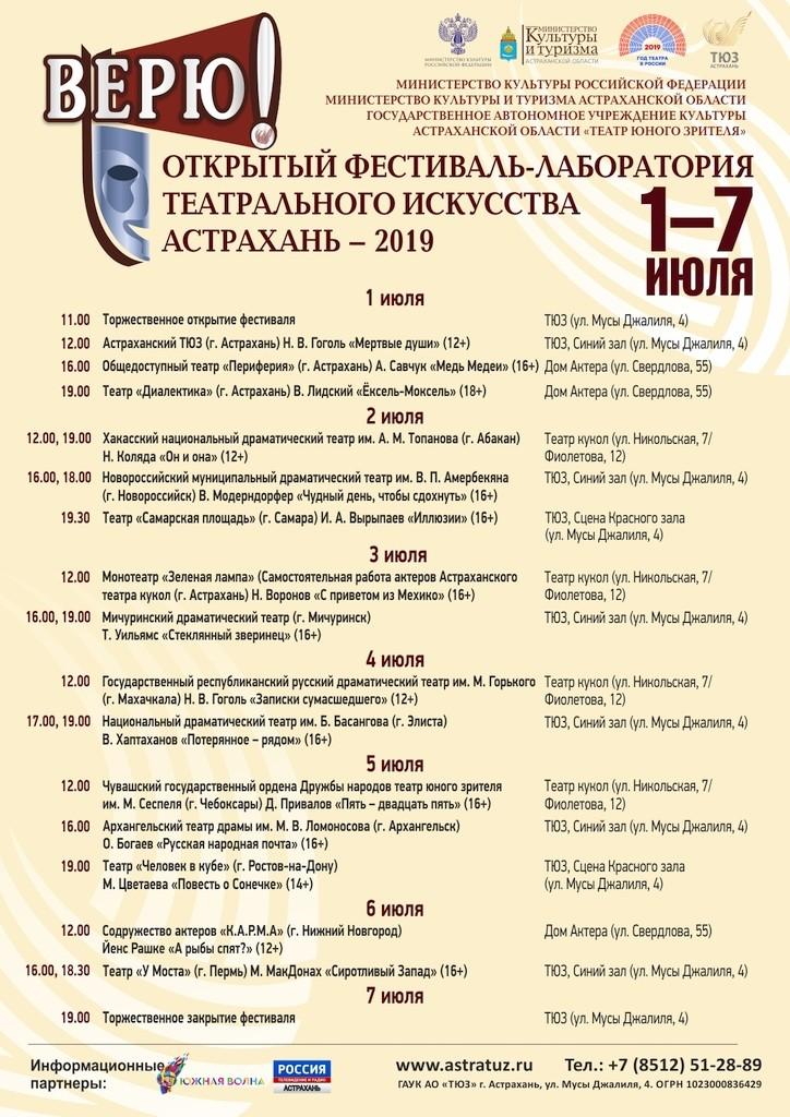 Афиша к фестивалю ВЕРЮ