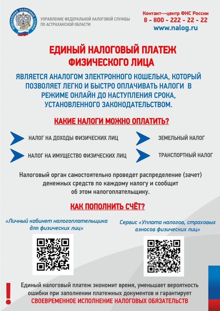 Управление ФНС России по Астраханской обрасти сообщает о дополнительном способе уплаты налогов физических лиц
